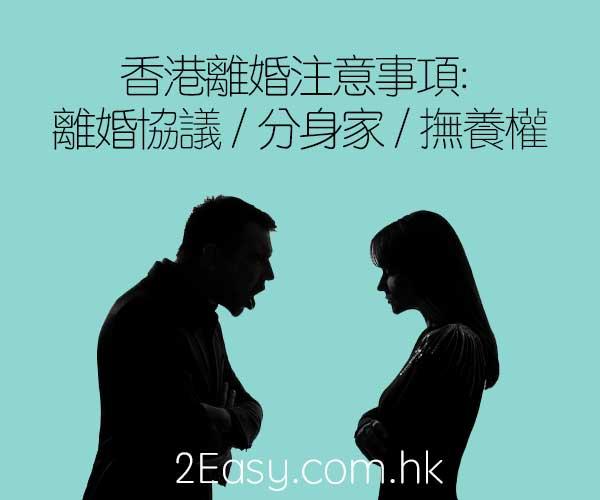 香港離婚注意事項: 離婚協議 / 分身家 / 撫養權 / divorce lawyer