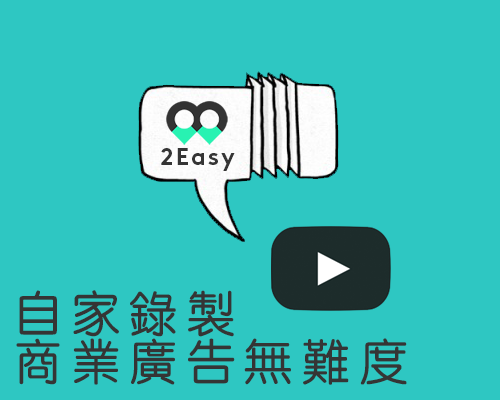 如何自製(DIY)商業廣告/宣傳影片 - 2Easy Blog