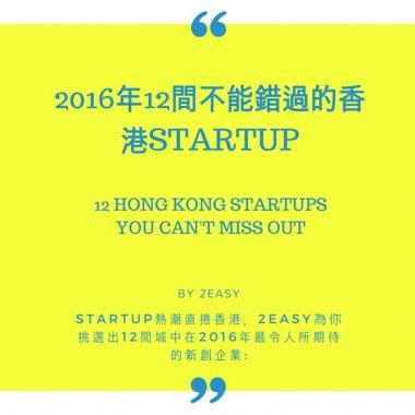 2016年12間不能錯過的香港初創企業(Startups)