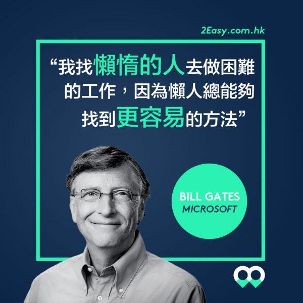 比爾蓋茨(Bill Gates):我找懶人做困難的工作,因為懶人可以找到更容易的方法