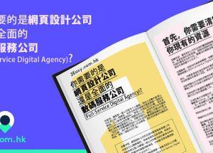 你需要的是 '網頁設計公司' 還是'全面數碼服務公司' (Full-Service Digital Agency)?