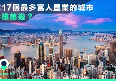 全球17個最多富人置業的城市 香港排第幾?