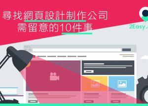尋找網頁設計制作公司 需留意的10件事