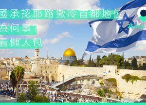 美國將承認耶路撒冷首都地位!所為何事?必看懶人包