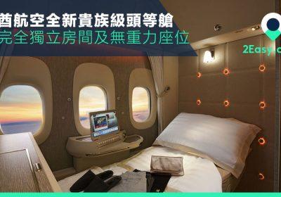 阿聯酋航空全新貴族級頭等艙 力推完全獨立房間及無重力座位