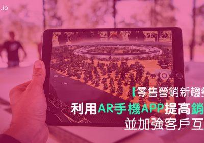零售營銷新趨勢-利用AR手機APP提高銷量並加強客戶互動