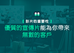 為何你需要一間頂級的香港宣傳短片製作公司