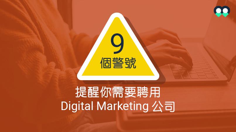 9個警號提醒你需要聘用Digital Marketing公司