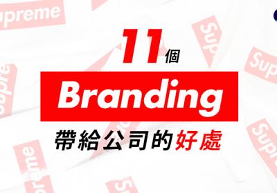 為何你的業務需要品牌定位?11個Branding帶給公司的好處