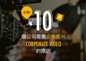 必睇10個公司需要企業影片cortporate-video的原因