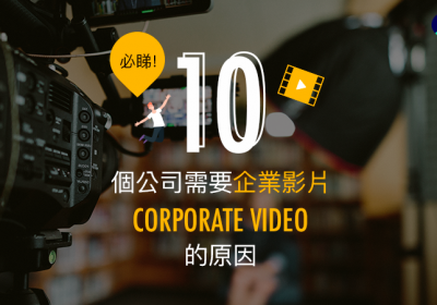 必睇10個公司需要企業影片cortporate-video的原因