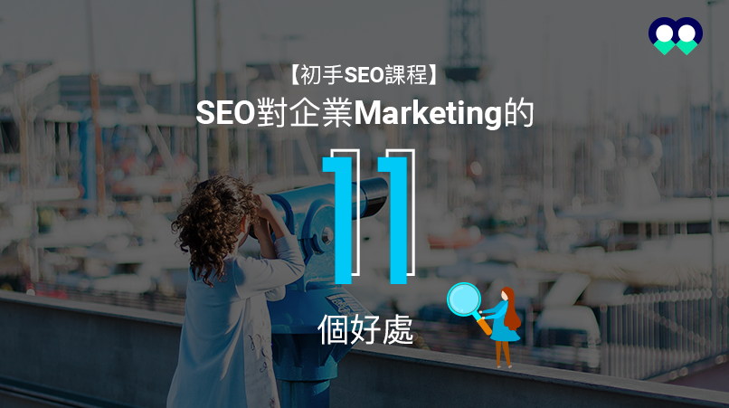 【初手-seo-課程】seo對企業marketing的11個好處