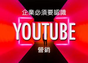 企業如何利用Youtube營銷作為社交媒體營銷 (Social Media Marketing) 的工具