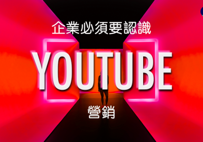 企業如何利用Youtube營銷作為社交媒體營銷 (Social Media Marketing) 的工具