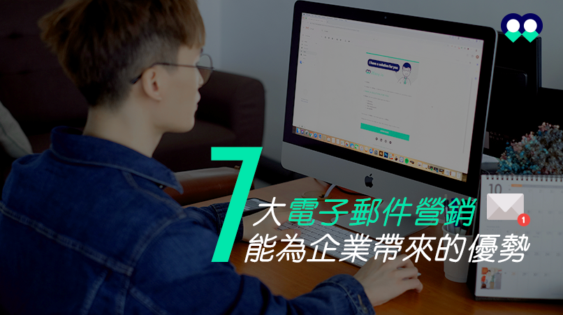 7大電子郵件營銷能為企業帶來的優勢