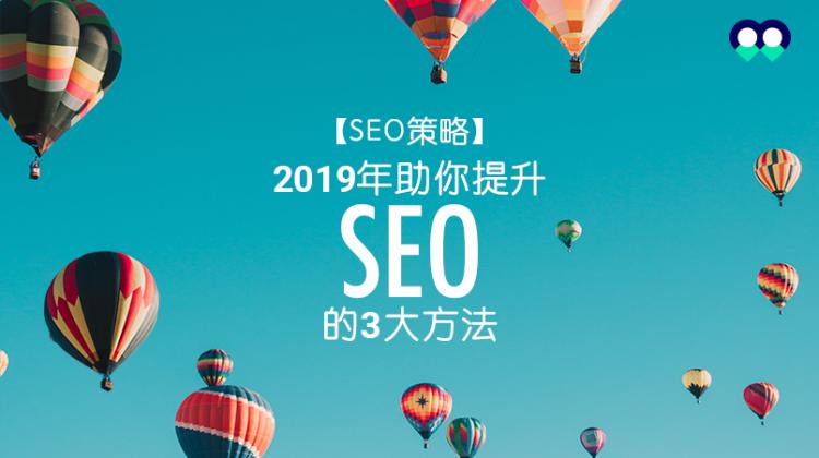 【seo策略】2019年助你提升seo的3大方法