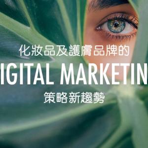 化妝品及護膚品牌去digital-marketing策略新趨勢