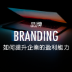 品牌branding如何提升企業的盈利能力