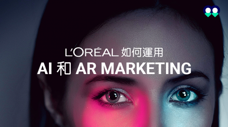 L'Oreal如何運用AI和AR Marketing