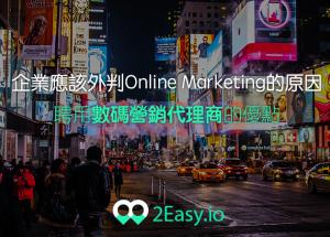 企業應該外判Online Marketing的原因 聘用數碼營銷代理商的優點