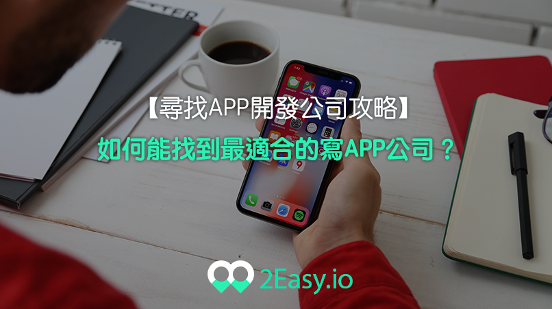 【尋找APP開發公司攻略】如何能找到最適合的寫APP公司?