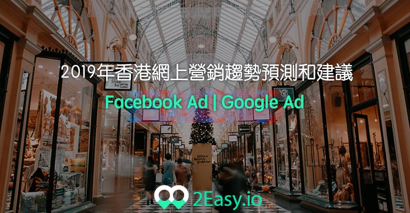 2019年香港網上營銷趨勢預測和建議